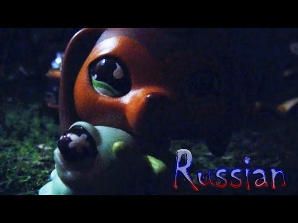 Littlest Pet Shop Popular Episode 24 Любовь в Опасности RUS Русская озвучка