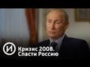 Кризис 2008 Спасти Россию Телеканал История