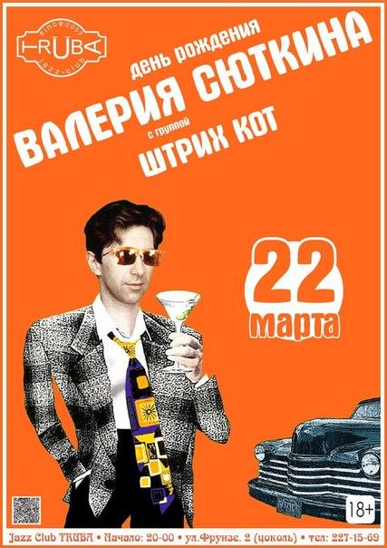 """22.03 """"СТИЛЯГИ""""!!! с гр.ШТРИХ КОТ"""
