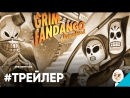 Трейлер Grim Fandango Remastered