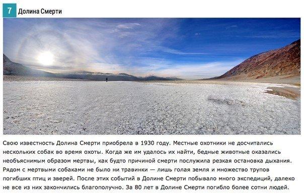 10 самых мистических мест на планете