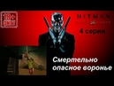 Hitman: Blood Money прохождение, 4 серия. Убийство воронов. Самая нелюбимая миссия (18 )
