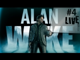 Alan Wake Кошмар писателя на яву Стрим #4