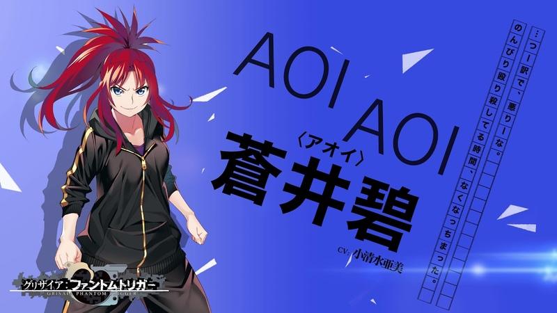 Grisaia Phantom Trigger Vol.6 5.5 『Aoi Aoi』