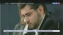 Новости на Россия 24 • Канада выплатила 25 миллионов долларов США по ложному обвинению в терроризме