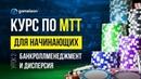 Турнирный покер обучение Как играть МТТ на микролимитах Урок №2 Банкролл менеджмент МТТ покер