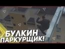 Bulkin ПАРКУР ОТ БУЛКИНА! CRMP GTA-RP