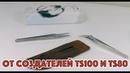 MTweezer Set пинцеты от создателей TS100 и TS80