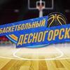 Баскетбольный  Десногорск