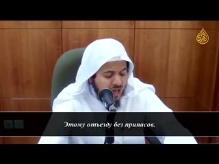 Хамис Аз-захрани стих праведного предшественника.mp4