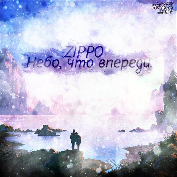 Скачать песни zippo каждое утро ringtone
