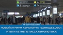 Новый атриум аэропорта Домодедово и подведение итогов летнего пассажиропотока