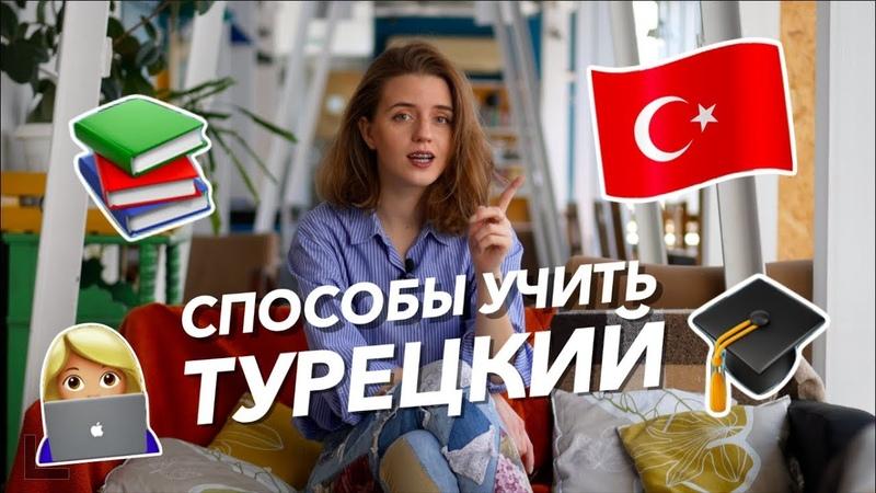 6 советов как можно начать учить турецкий прямо сейчас
