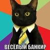 ВЕСЁЛЫЙ БАНКИР: Бизнес, финансы, банки, юмор