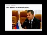 В Италии решается вопрос об экстрадиции в Россию экс-сенатора Кривицкого