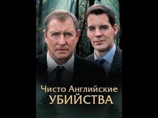 Чисто английские убийства: Мастер-класс, часть 1, сезон 13, серия 9 на Now.ru