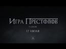 Игра престолов 7 сезон - Русский Трейлер 2017 ¦ MSOT