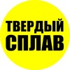 Журнал «Твердый сплав»