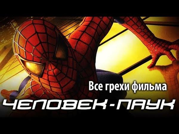 Все грехи фильма Человек-паук