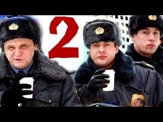 Патруль. Васильевский остров 2 серия (03.06.2013) Кримнал комедия сериал