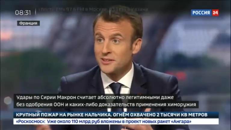 Новости на Россия 24 • Макрон уверен, что именно он убедил Трампа не уходить из Сирии