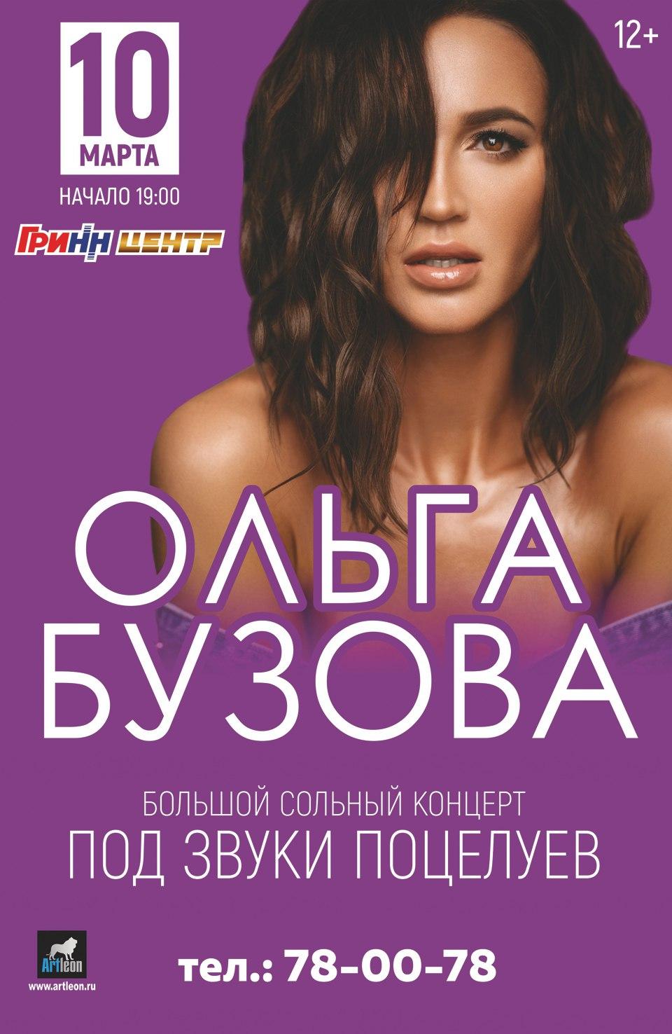 Ольга Бузова «Под звуки поцелуев»