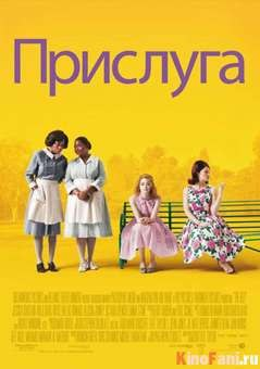 Прислуга / The Help (2011) смотреть онлайн