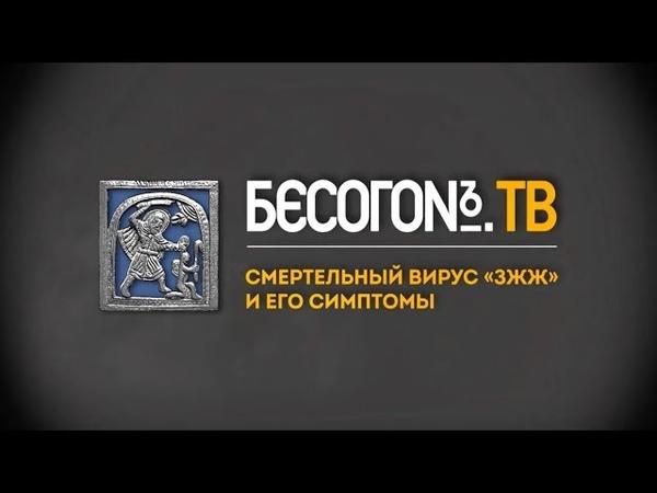 БесогонTV «Смертельный вирус ЗЖЖ и его симптомы»