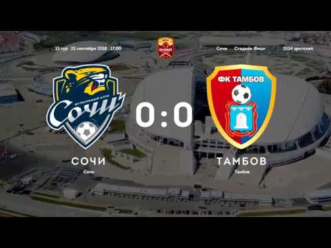 Сочи - Тамбов 0:0 Обзор матча Чемпионата ФНЛ 2018/2019. 13-й тур.