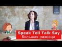 Speak Tell Talk Say Большая разница Английский для путешествий
