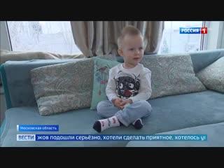 Мальчик Сережа из Щелкова встретит Новый год в новой семье