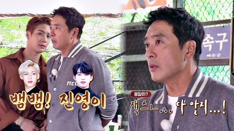 [선공개] ☆잭슨(Jackson) 찬스☆ 김승우(Kim Seung-woo)의 옹알옹알 GOT7 멤버 외우기 한끼줍쇼 10054924