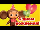 Поздравляю тебя с днём рождения Хорошие люди всегда должны быть счастливыми Мирпоздравлений