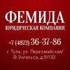 Фемида Тула