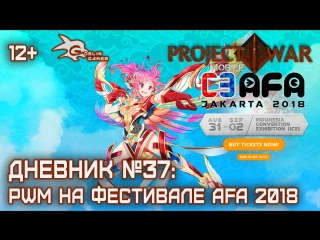 Project war mobile на фестивале afa 2018, в джакарте!