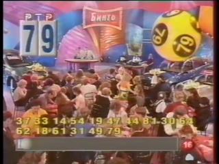 staroetv.su / ТВ Бинго Шоу (РТР, 10.03.2001) 25 тираж