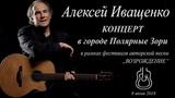 Алексей Иващенко в городе Полярные Зори