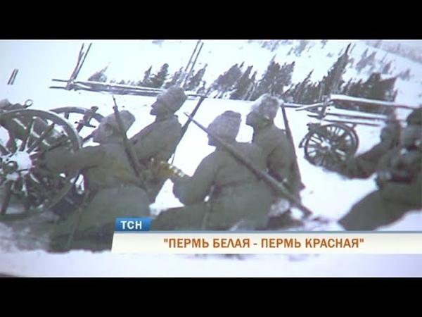 Стрельба в Перми: 100 лет назад город оказался в эпицентре Гражданской войны