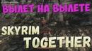 Как НЕ поиграть в Skyrim Together с другом | Skyrim Online Mode