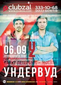 06.09 - УНДЕРВУД - Зал Ожидания