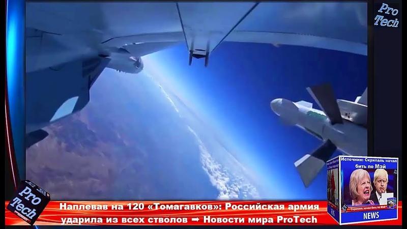 Наплевав на 120 «Томагавков»: Российская армия ударила из всех стволов ➨ Новости мира ProTech » Freewka.com - Смотреть онлайн в хорощем качестве