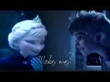 Холодное сердце - Эльза и Джек