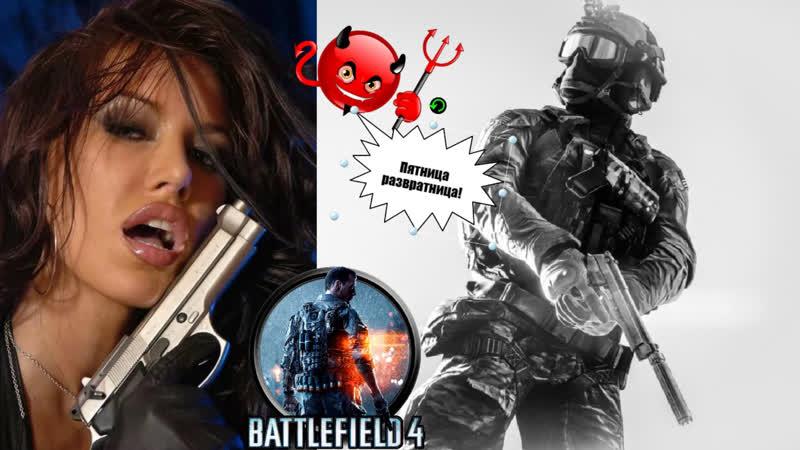 ➣ Battlefield Пятница развратница