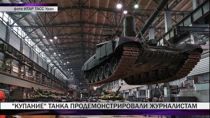 На УВЗ впервые показали журналистам, как купают танки