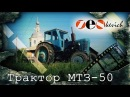 рассказ Трактор МТЗ-50