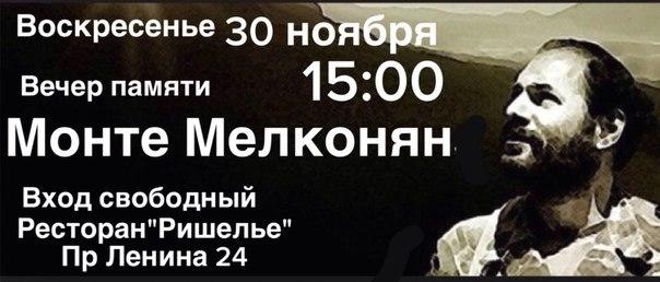 Вечер памяти - Монте Мелконян