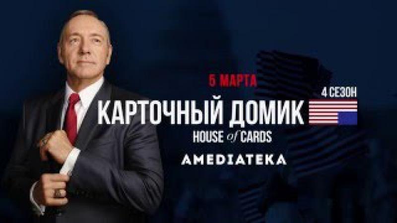 Карточный домик 4 сезон | House of Cards | Тизер Лидер
