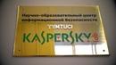 Лаборатория Касперского в МТУСИ