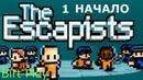 Lp The Escapists 1 Начало побега
