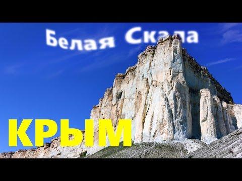 Белая Скала: Как казнили в средневековом Крыму